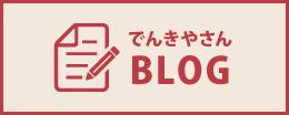 でんきやさんブログ