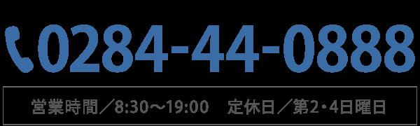 TEL0284-440888/営業時間9時19時/定休日第2第4日曜日